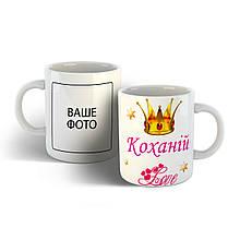 Чашка Коханій.