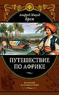 Книга: Подорож по Африці. Альфред Едмунд Брем, фото 1