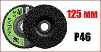 Коралловый мягкий зачистной диск на болгарку 125 Х 22 Х 13 мм Р46 Virok NINJA 65V701