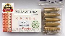Свечи с АСД-2 усиленные с травами, хлорофиллом, маслом тыквы и календулы