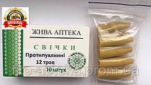 """Свечи """"Алтайские 12 трав противоопухолевые"""""""