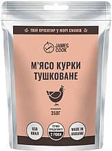 М'ясо курки James Cook тушкувати у власному соку 350 г