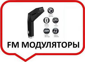 FM-Трансмиттеры