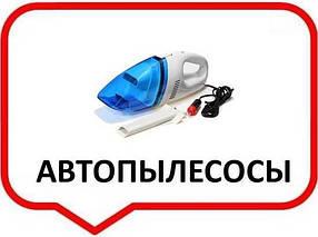 Автомобільні пилососи