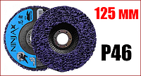 Коралловый жесткий зачистной диск на болгарку 125 Х 22 Х 13 мм Р46 Virok 65V700