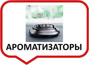 Ароматизатори