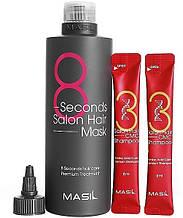 Набор для волос из пробников шампуня и маски для волос Masil 8 Seconds Salon Hair Mask 350ml Special Set