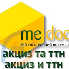 "Программа ""M.E.DOC"" Модуль «Акциз та ТТН» и пакеты обновлений."