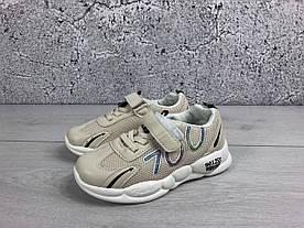 Кросівки дитячі на липучках бежеві р28-33