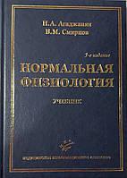 Агаджанян Н.А. Нормальная физиология. Учебник 3-е издание