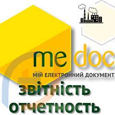 """Программа """"M.E.DOC"""" Модуль """"Отчетность"""", и пакет обновлений для Юридических Лиц, плательщиков НДС"""