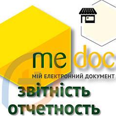 """Программа """"M.E.DOC"""" Модуль """"Отчетность"""", и пакет обновлений для Физических Лиц – Предпринимателей."""