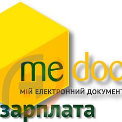 "Программа ""M.E.DOC"" Модуль «Зарплата» и пакеты обновлений"