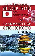 Японский без репетитора Самоучитель японского языка С.С.Колышкина Учебник для изучения японского языка