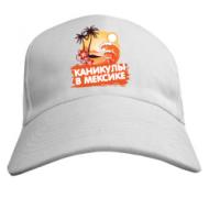 Молодёжная Бейсболка кепка летняя с принтом Каникулы волна