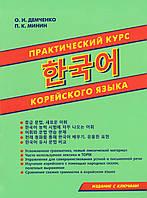 Практический курс корейского языка О.И.Демченко П.К.Минин Учебник для изучения корейского языка
