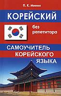 Корейский без репетиторов Самоучитель по корейскому языку П.К.Минин Учебник для изучения корейского языка