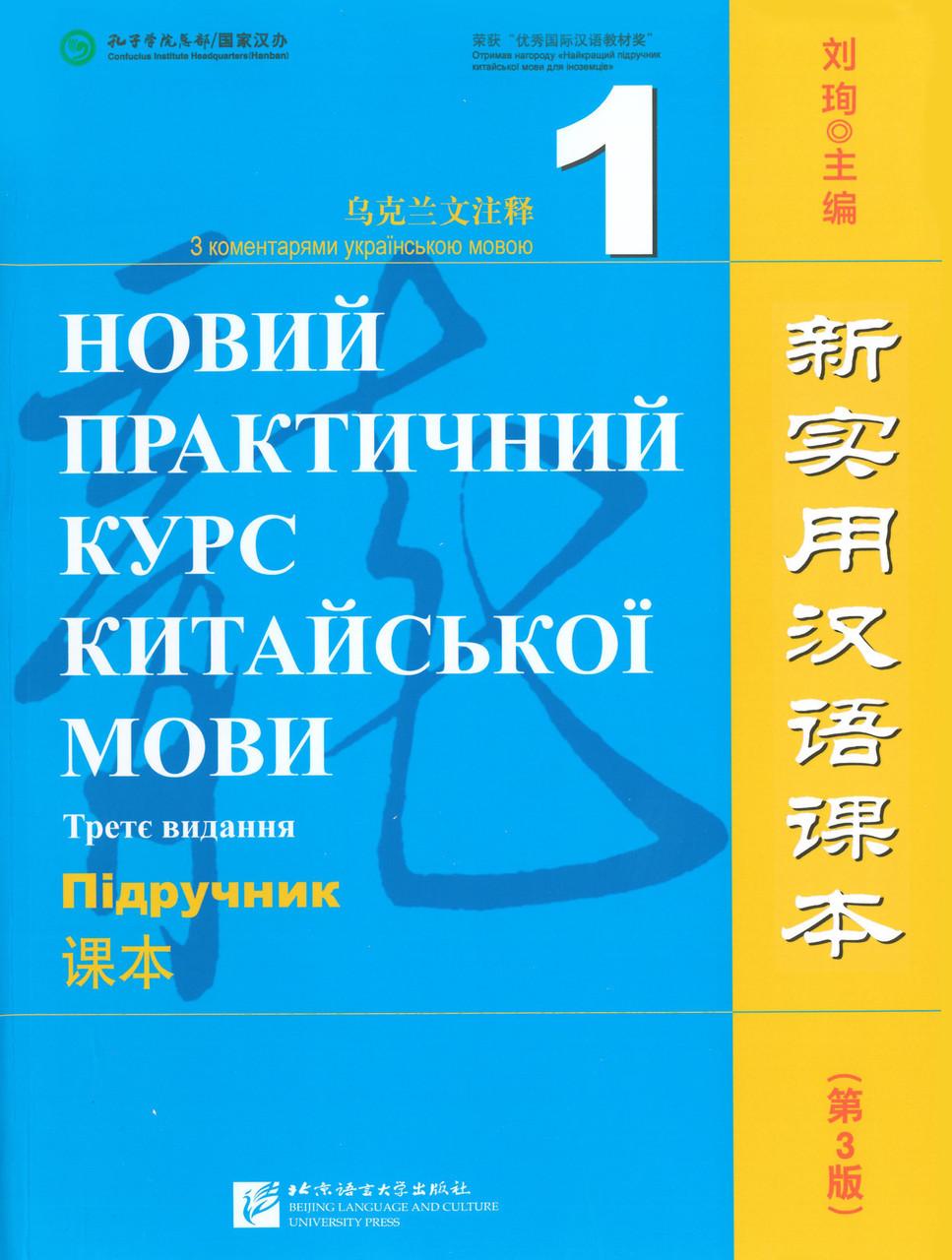 Підручник з китайської мови для дорослих Новий практичний курс китайської мови 1 Чорно-білий