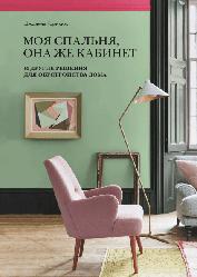 Книга Моя спальня, вона ж кабінет. Та інші рішення для облаштування будинку. Автор - Джоанна Торнхілл (МІФ)