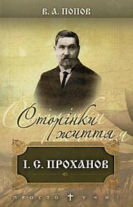 І.С. Проханов. Сторінки життя. Володимир Попов