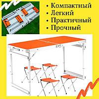 Стол туристический складной усиленный + 4 стула Алюминиевый стол и стулья для пикника, кемпинга и рыбалки
