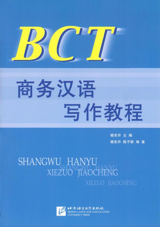 Учебник бизнес-китайского для подготовки к BCT Курс делового китайского языка