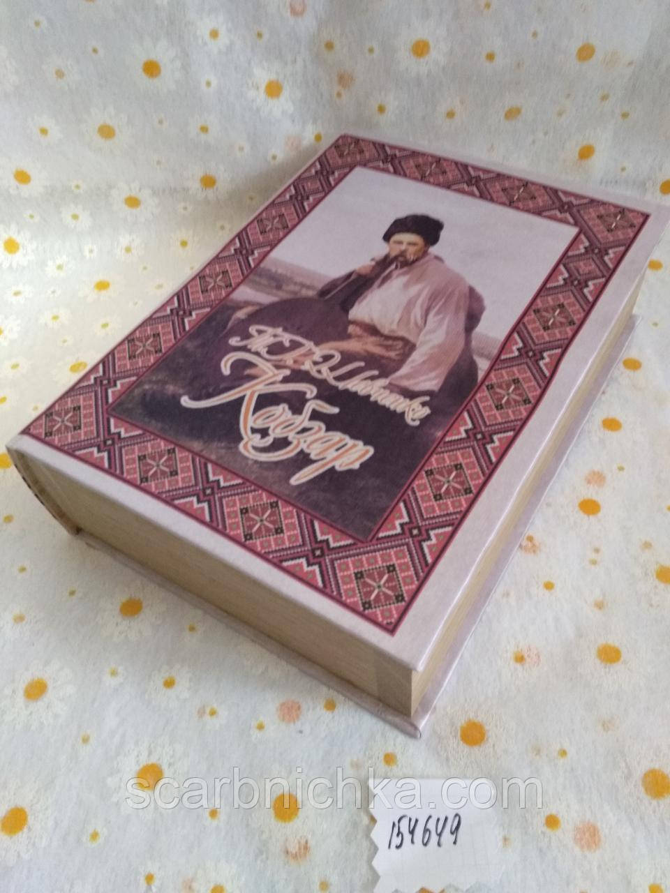 Шкатулка - книга дерево ткань