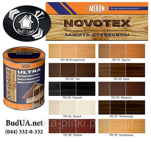 Деревозащитное средство NOVOTEX ULTRA по выгодным ценам от производителя. (044) 332-0-332