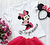 Детская Футболка Minnie Mouse (Минни Маус) Именная / Дитяча Футболка Minnie Mouse (Мінні Маус) Іменна