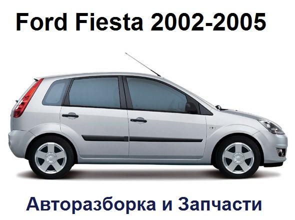 Разборка Форд Фиеста (Авторазборка Ford Fiesta) 2002-2005 Украина