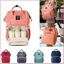 Сумка-рюкзак для малюка і мами (4цвета)