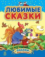 Детская книга Любимые сказки, на русском Ранок 218861