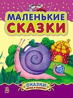 Детская книга Любимые сказки, на русском Ранок 232857