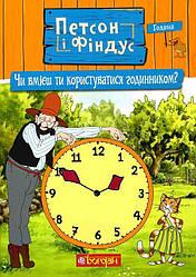 Книга Петсон і Фіндус. Чи вмієш ти користуватися годинником? Автор - Свен Нордквіст (Богдан)