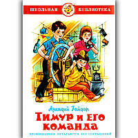 Школьная библиотека Тимур и его команда Авт: Гайдар А. Изд: Самовар