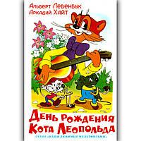 Наши любимые мультфильмы День рождения Кота Леопольда Авт: Хайт А. Изд: Самовар