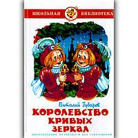 Школьная библиотека Королевство кривых зеркал Авт: Губарев В. Изд: Самовар