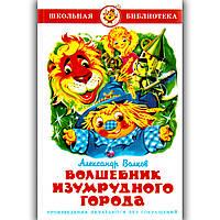 Школьная библиотека Волшебник изумрудного города Авт: Волков А. Изд: Самовар