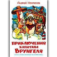 Наши любимые мультфильмы Приключения капитана Врунгеля Авт: Некрасов А. Изд: Самовар