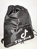 Сумка рюкзак-мешок Tik Tok Сумка для обуви городской спортивный стильный только ОПТ, фото 3