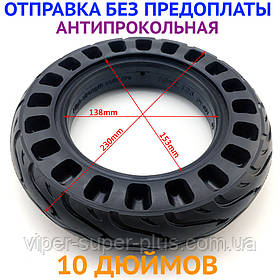 Бескамерные шины для электро-самоката M365 10 дюймов, Литая, Антипрокольная покрышка (шина) Черная