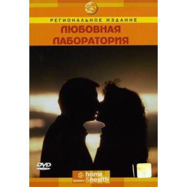 РАСПРОДАЖА! Discovery: Любовная лаборатория (DVD)
