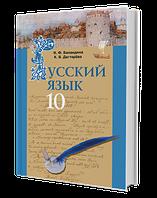 10 клас Русский язык Уровень стандарта Баландина Грамота