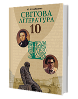 10 клас Світова література Рівень стандарту Ковбасенко Грамота 10 клас Зарубіжна література