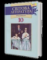 10 клас Світова література Хрестоматія Ніколенко Грамота