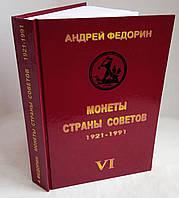 Каталог-ценник монет СССР  1921-1991 гг.  Федорин А.И. 6 изд.