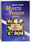 Каталоги монет Украины
