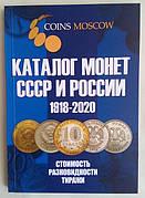 Каталоги монет СССР/РФ и Российской Империи