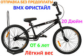 """⭐✅ Трюковый велосипед VSP BMX FREESTYLE 20"""""""