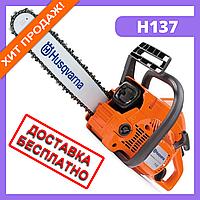 Бензопила Husqvarna 137 хускварна шина 40 см 4.9 кВт Цепная пила Хускварна 137